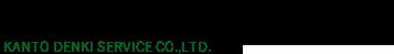 電気主任技術者の外部選任・外部委託、電気設備の保守点検の関東電気サービス